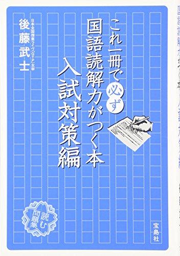 これ一冊で必ず国語読解力がつく本 入試対策編の詳細を見る