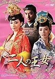 二人の王女 DVD-BOX2[DVD]