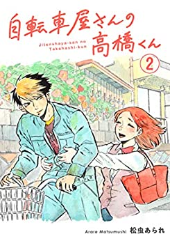 [松虫あられ]の自転車屋さんの高橋くん 分冊版(2) (トーチコミックス)