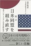 提言 日米同盟を組み直す 東アジアリスクと安全保障改革
