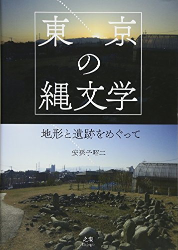 東京の縄文学 地形と遺跡をめぐって