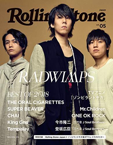 Rolling Stone Japan vol.05(ローリングストーンジャパン) (NEKO MOOK 2796)