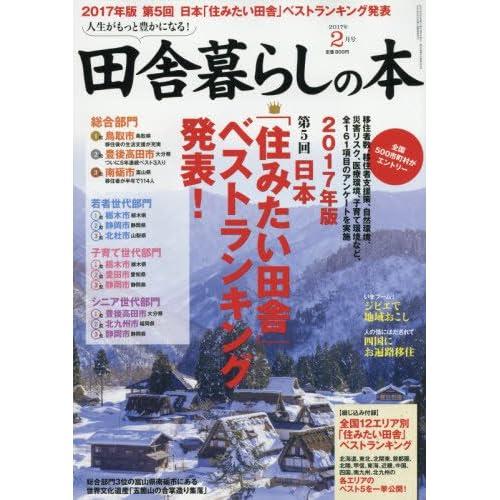 田舎暮らしの本 2017年 02 月号 [雑誌]
