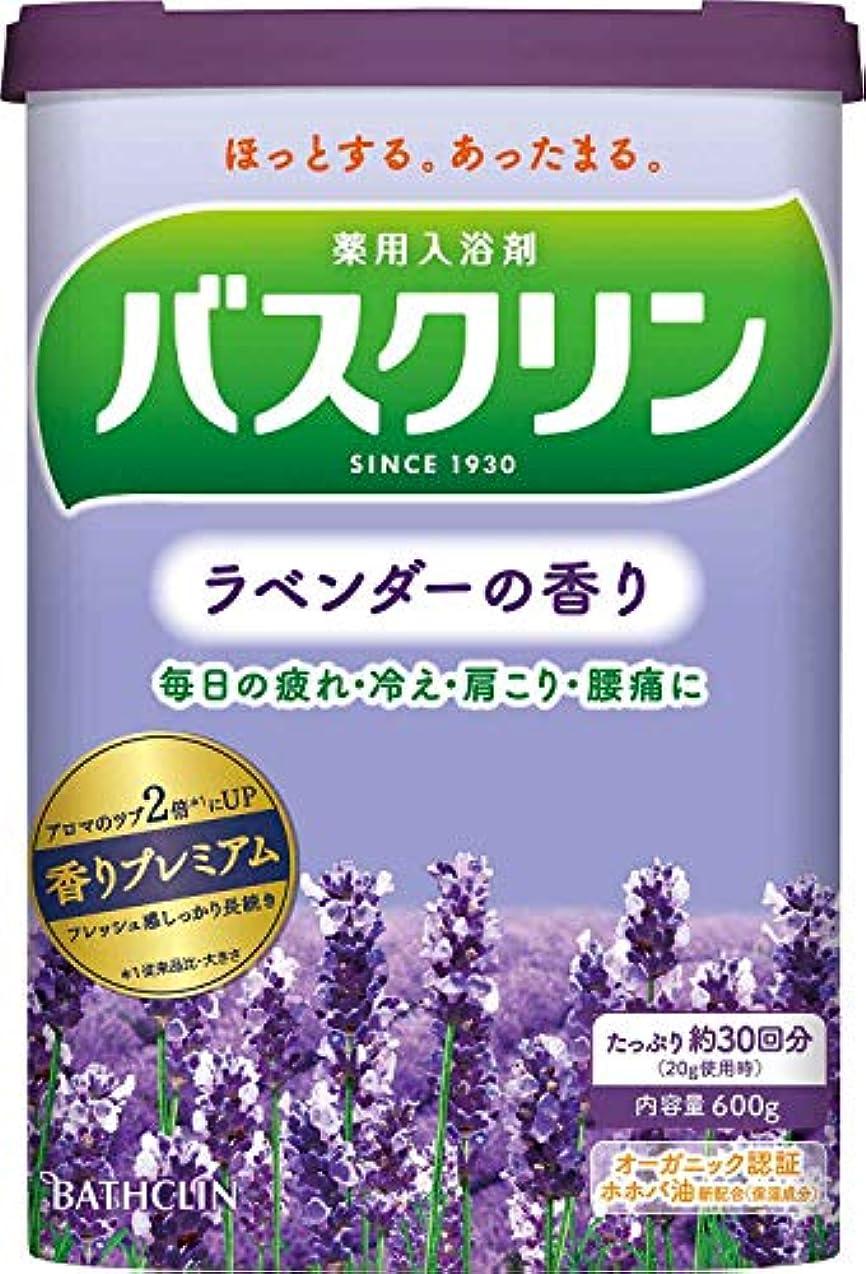 クローゼットリボン不満【医薬部外品】バスクリン入浴剤 ラベンダーの香り600g(約30回分) 疲労回復