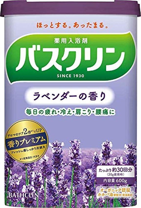 観察隠す司法【医薬部外品】バスクリン入浴剤 ラベンダーの香り600g(約30回分) 疲労回復