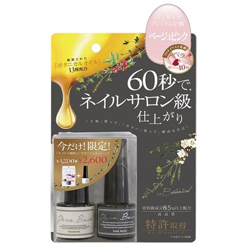 巨大な記事お酢ペラベース 下地 + カラー セット ベージュピンク (1セット)
