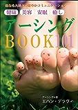 母なる大地との健やかコミュニケーション<健康><美容><安眠><癒し>アーシングBOOK101