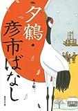 夕鶴・彦市ばなし (偕成社文庫 (3073))