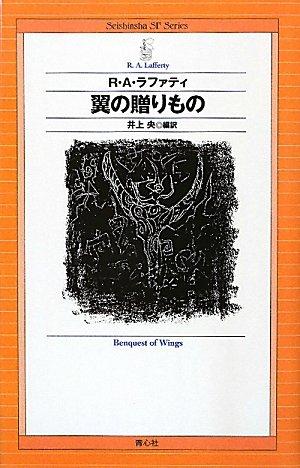 翼の贈りもの (Seishinsha SF Series)の詳細を見る