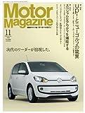 Motor Magazine (モーター マガジン) 2012年 11月号 [雑誌] [雑誌] / モーターマガジン社 (刊)