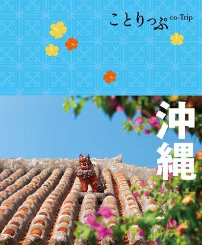 沖縄に雪!?西日本に大寒波襲来で39年ぶり2度目の雪観測か