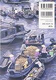 ベトナム検定―ASEAN検定シリーズベトナム検定公式テキスト 画像