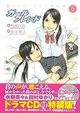 ガールフレンド 5 ヤングジャンプ・コミックス (ヤングジャンプコミックス)