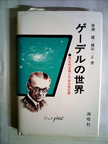 ゲーデルの世界―完全性定理と不完全性定理 (1985年)