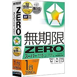 スーパーセキュリティZERO(最新)|1台版|Win Android Mac対応