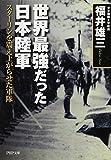 世界最強だった日本陸軍 スターリンを震え上がらせた軍隊 (PHP文庫) 画像