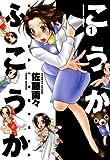 こうかふこうか (1) (バンブーコミックス 4コマセレクション)