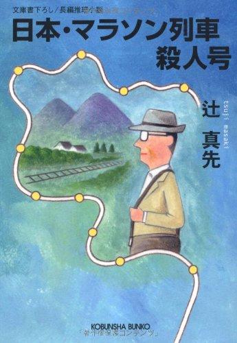 日本・マラソン列車殺人号 (光文社文庫)の詳細を見る