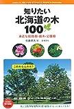 知りたい北海道の木100~身近な街路樹・庭木・公園樹
