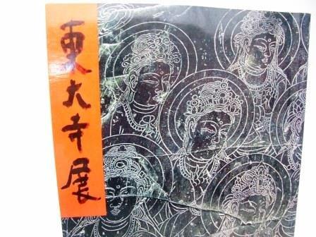 東大寺展―国宝大仏殿昭和大修理落慶記念 (1980年)