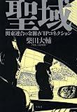 宝島社 柴田 大輔 聖域 関東連合の金脈とVIPコネクションの画像