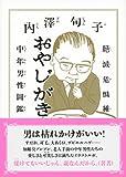 おやじがき 絶滅危惧種中年男性図鑑 (講談社文庫) 画像