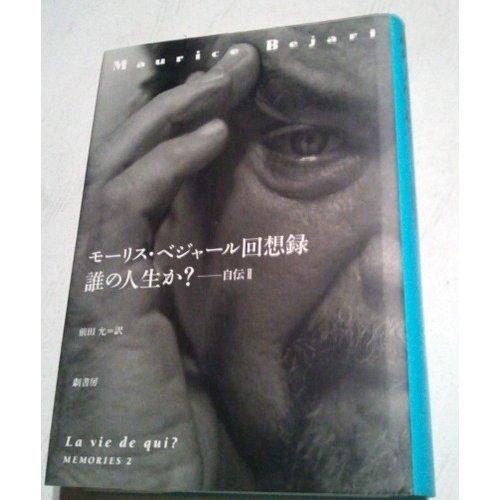 モーリス・ベジャール回想録―誰の人生か? 自伝2の詳細を見る