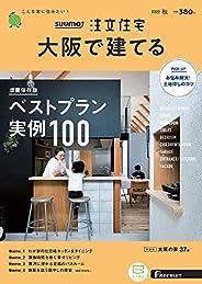 「大阪」 SUUMO 注文住宅 大阪で建てる 2020 秋号