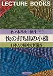 快の打ち出の小槌―日本人の精神分析講義 (1980年) (Lecture books)