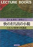 快の打ち出の小槌—日本人の精神分析講義 (1980年) (Lecture books)