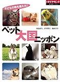 ペット大国ニッポン 週刊ダイヤモンド 特集BOOKS