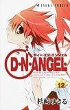 D・N・ANGEL 第12巻 (あすかコミックス)