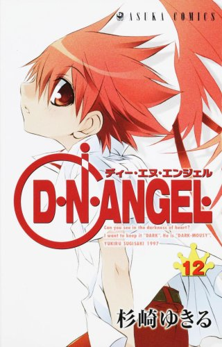 D・N・ANGEL 第12巻 (あすかコミックス)の詳細を見る