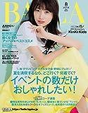 BAILA (バイラ) 2017年8月号 [雑誌]