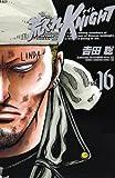 荒くれKNIGHT 16 (少年チャンピオン・コミックス)