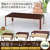 軽量ホームテーブル(折りたたみローテーブル) 木製/木目 幅90cm×奥行60cm ナチュラル/完成品/NK-190