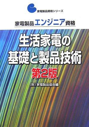 家電製品エンジニア資格 生活家電の基礎と製品技術 (家電製品資格シリーズ)