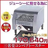 厨房機器 加熱用コンベアトースター ジューシーに見せる為にぜひ