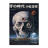牙の時代 (角川文庫 緑 308-7)