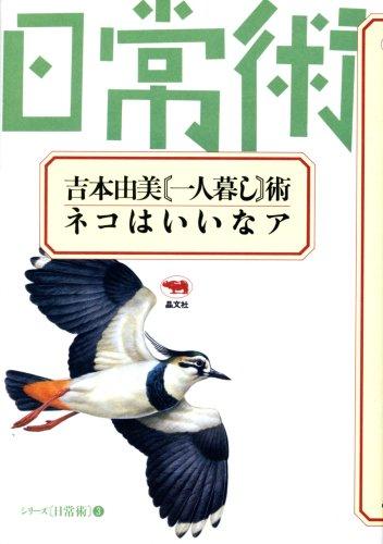 吉本由美「一人暮し」術・ネコはいいなア (シリーズ日常術 3)の詳細を見る
