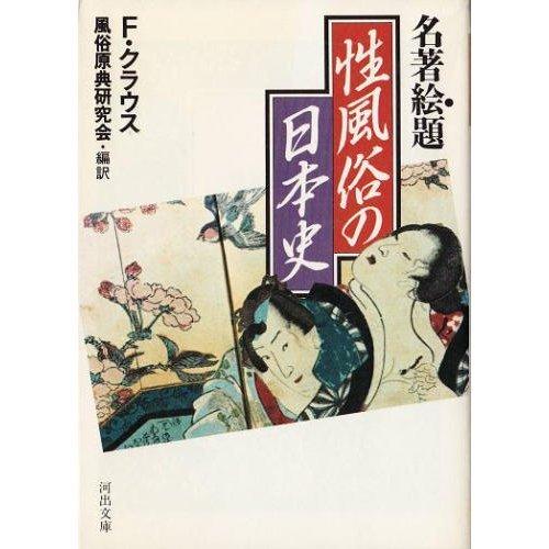 名著絵題 性風俗の日本史 (河出文庫)の詳細を見る
