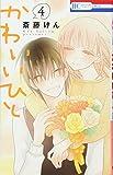 かわいいひと 4 (花とゆめCOMICS)