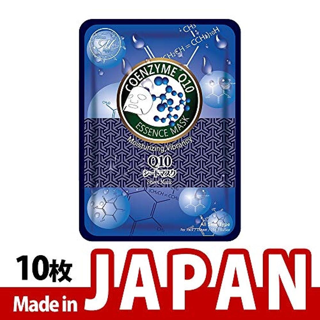 わかりやすい焦げ練習した【MT612-A-5】MITOMO日本製Q10 抗酸化効果 シートマスク/10枚入り/10枚/美容液/マスクパック/送料無料