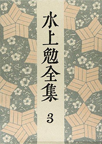 水上勉全集 (3) 越前竹人形 三条木屋町通り 他