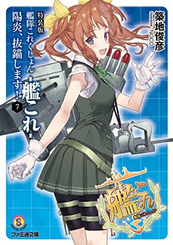 特装版 艦隊これくしょん -艦これ- 陽炎、抜錨します!7 (ファミ通文庫)