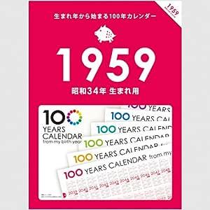 生まれ年から始まる100年カレンダーシリーズ 1959年生まれ用(昭和34年生まれ用)