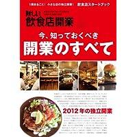 新しい飲食店開業2012年1月号