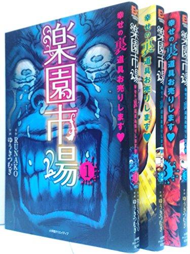 楽園市場 幸せの裏道具、お売りします コミック 1-3巻セット (エッジスタコミックス)