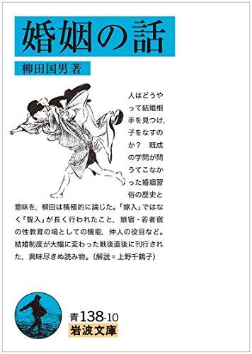 婚姻の話 / 柳田 国男