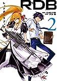 RDB-レッドデータブック- 2巻 (デジタル版ヤングガンガンコミックス)